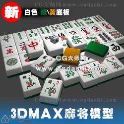 3D模型素材棋牌最新白底3D麻将模型资源majiang 3D骰子3Dmax源文件