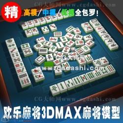 棋牌类麻将牌桌模型集仿欢乐麻将3Dmax模型参考游戏美术资源素材