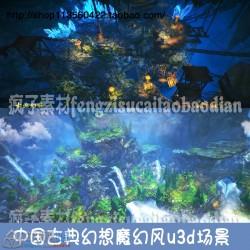 unity3d手游中国古典幻想风格场景资源多种魔幻风格u3d场景
