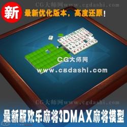 最新版高度优化欢乐麻将3dmax模型源文件棋牌素材