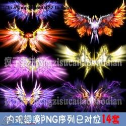 手游游戏 武器 装备 神器 神兵 翅膀 内观 动态 14套PNG序列素材