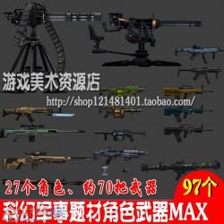 游戏美术资源 科幻军事类角色枪械角色人物枪械模型3dmax模型贴图