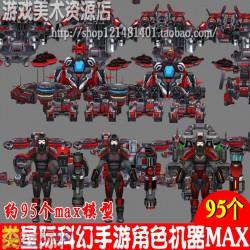游戏美术资源 类星际科幻手游角色机器机甲模型资源3dmax模型贴图