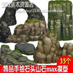 游戏美术资源 精品手绘低模 石头山石模型3Dmax场景模型贴图资源