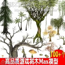 游戏树木资源 写实风3D简模 场景植物 剑灵树木max模型带法线素材