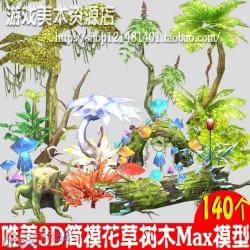 游戏植物资源 页游端游场景3D简模花 草树木max模型贴图素材集合