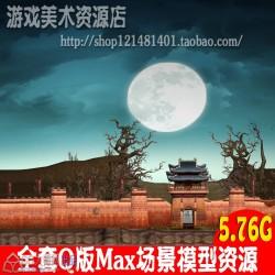 游戏美术资源 全套手绘q版3Dmax场景贴图素材 MAX简模资源 5.76G