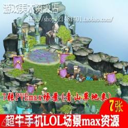 游戏美术资源\仿LOL\全民超神\3D场景模型资源unity3d手游素材01
