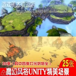 游戏美术资源 魔幻风格unity3d场景工程u3d源文件约25张手游资源