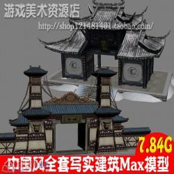 游戏美术资源精品3D场景模型中国古代武侠风剑三max模型贴图合8G