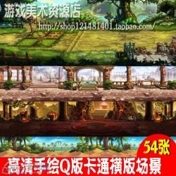 游戏原画资源/场景素材/2DQ版场景资源 横版场景 高清地图 54张