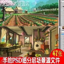 游戏美术资源/素材 国外手绘Q版卡通场景原画PSD细分层场景源文件