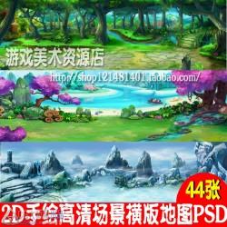 游戏美术资源 手绘2D全套高清横版场景地图 psd 分前后层素材合集