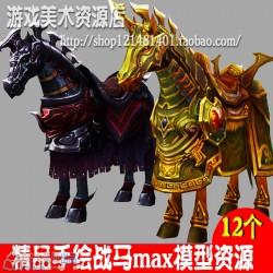 游戏美术资源 手绘精品 坐骑马3Dmax模型贴图集合 3D角色模型素材