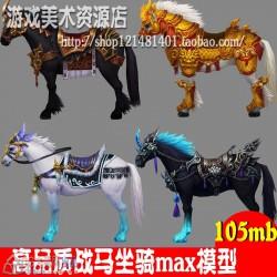游戏美术资源 手绘精品坐骑马3Dmax战马模型贴图 3D角色模型素材
