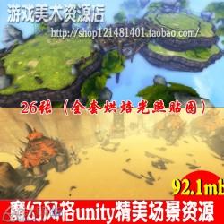 游戏美术资源 魔幻风格unity3d场景工程u3d源文件约26张手游资源