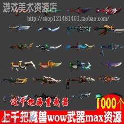 游戏美术资源上千把魔兽武器模型/3Dmax模型/unity3d/U3D手游素材