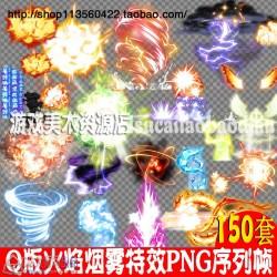 游戏特效资源 Q版烟雾 冲击火焰 特效序列帧2d素材 技能光效资源