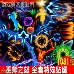 游戏美术资源/手游巫师之怒全套游戏特效贴图技能\粒子特效素材