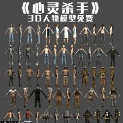 免费《心灵杀手》现代人物模型 西方人物 3D角色