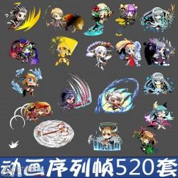 520套日式 韩游 消除RGB类 人物角色 动画序列帧 手游游戏素材