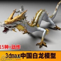 中国风白龙坐骑模型带动作