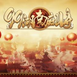 《gg湖南房卡麻将》(手机端+服务器+网站后台)全套源码