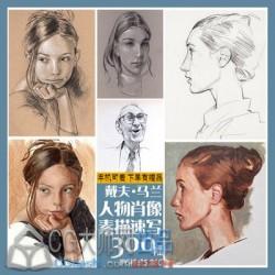 免费戴夫 马兰Dave Malan人物肖像人像素描速写线稿手绘临摹素材 300张