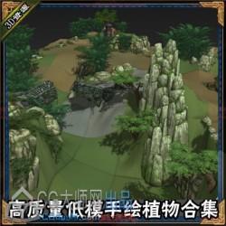 游戏美术资源 手绘写实风 3D场景植物花草树木石头 3dmax模型贴图