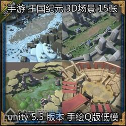 王国纪元 15张 手绘Q版风格低模场景 unity版本