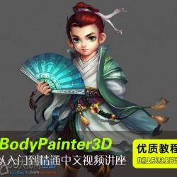 BodyPaint3D从入门到精通中文网络班课程讲座