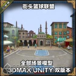 街球联盟 卡通素材 场景 17张 UNITY MAX 双版本 游戏 美术 资源