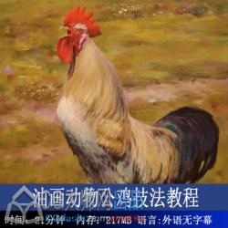 (免费)高清油画教程 大师油画动物公鸡绘制技法示范 21分钟