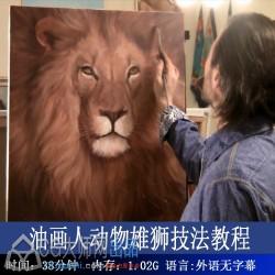 (免费)高清动物油画绘制教程 雄狮油画技法录屏教程 油画课程