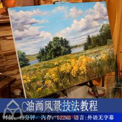 (免费)高清油画教程 大师油画风景技法示范教程 49分钟