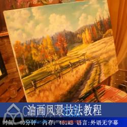 高清油画教程 大师油画风景技法示范教程 40分钟