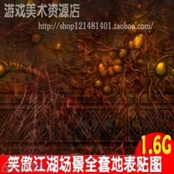 游戏美术资源 笑傲江湖 手绘写实 游戏场景地表贴图全套贴图素材