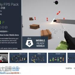 Low Poly FPS Pack 2.0 最新版 低模FPS游戏模型 包括武器,音效,手臂等