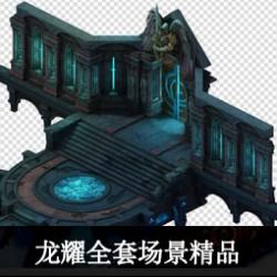 龙耀全套场景3D模型