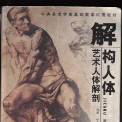 回复免费轻松学习解构人体 艺用人体解剖 中央美院教材 中文版