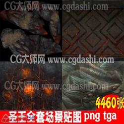 圣王全套场景贴图资源tga png dds 三种格式