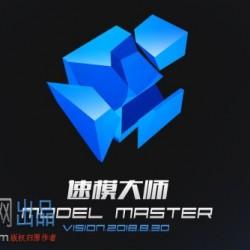 最新版更新【速模大师---蓝宝石】发布!快速建模必备!