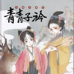 《青青子衿 汉服古潮志》中国汉服服饰参考素材