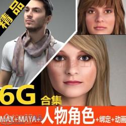 3d max maya高精度3d人物角色绑定骨骼带动作模型,建筑动画人物6G
