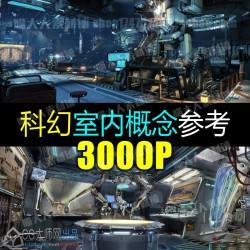 科幻类 室内 场景概念设定 气氛图 设计参考 素材游戏 原画资料