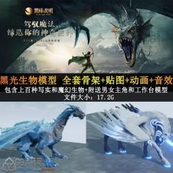 【全网首发】黑光游戏超豪华阵容!全套骨架+贴图+动画+音效!17.2G