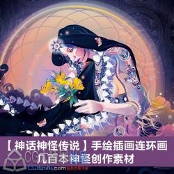 传统手绘故事插画几百本中国神怪传说手绘插画连环画,神怪创作灵感库