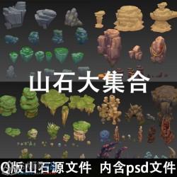 综合整理山石模型汇总Q版手绘岩石3D场景模型集合 cg模型网