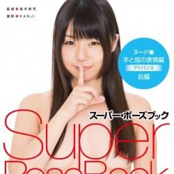 Super Pose Book Vol.1 日本人体动态前篇之手和表情