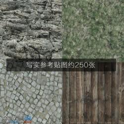 游戏贴图资源山石 地面 砖石写实贴图素材 写实参考贴图约250张